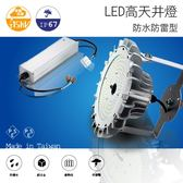 LED 天井燈 NLH110C-HL 廠房燈 省電燈具 光通量11,000lm   防油霧 低光衰 比高壓鈉燈省電70%