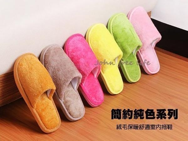 簡約純色長毛絨保暖舒適室內拖鞋 秋冬居家拖鞋【TA150】《約翰家庭百貨