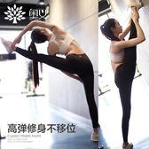雙十二狂歡購奧義瑜伽服女瑜伽褲緊身跑步健身速干長褲高腰顯瘦踩腳彈力運動褲