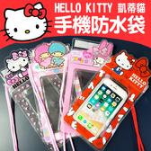 【狐狸跑跑】Hello Kitty 凱蒂貓 手機防水套 三麗鷗 授權正版品 雙夾鏈