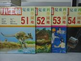 【書寶二手書T6/少年童書_QJD】小牛頓_51~54期間_共4本合售_袋鼠等