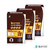 【船井】burner倍熱 超代謝咖啡三盒加強代謝組