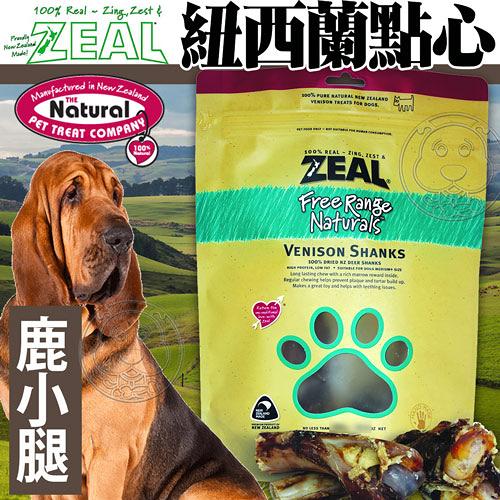 【培菓寵物48H出貨】ZEAL岦歐》紐西蘭點心鹿小腿-300g
