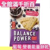 日本【藍莓 12入x5組】Balance Power 營養能量餅乾 能量棒 食物纖維 運動健身零食隨身包【小福部屋】