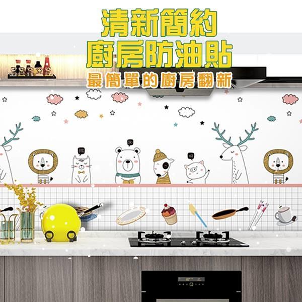 壁貼【橘果設計】多功能防油貼 防油煙貼 磁磚貼紙 廚房防油貼 壁紙 防水牆貼 自黏壁貼