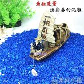 魚缸擺件 一帆風順漁翁垂釣沉船 劃漁船 盆景裝飾陶瓷擺件工藝品 魚缸造景   非凡小鋪igo