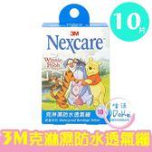 3M Nexcare 克淋濕防水透氣繃 (滅菌) 維尼款/10片裝 (紋身系列) OK繃 透氣繃 傷口護理【生活ODOKE】