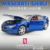 玩具車 彩珀瑪莎拉蒂Ghibli合金汽車模型仿真回力玩具車男孩合金車模 魔方數碼館
