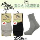 【衣襪酷】竹炭 寬口 健康襪 毛巾底 抗菌 除臭 乾爽 氣墊襪 短襪 台灣製 NAVI WEAR