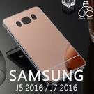 E68精品館 鏡面 三星 J7 2016版 手機殼 J5 2016 手機殼 鏡子 自拍 軟殼 保護套 玫瑰金 壓克力 背蓋
