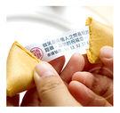 幸福朵朵【幸運籤餅(250入/箱)】送客餅乾/二次進場/擺桌迎賓小禮/婚禮小物/玩遊戲Fortune cookie