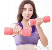 啞鈴女一對家用健身初學者瘦手臂瑜伽士瘦身1-2-3-4KG小啞鈴QM『摩登大道』
