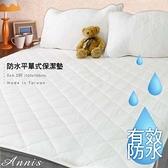 【安妮絲Annis】100%防水保潔墊-雙人5尺 平單式.台灣製.可機洗.SGS認證 嬰兒寵物貓狗尿布生理床墊