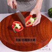 菜板實木家用整木圓形砧板切菜板廚房厚案板【櫻田川島】