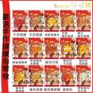 Bernice柏妮絲〔嚴選手作健康狗零食,15種口味,台灣製〕
