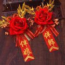 中式婚禮新郎新娘結婚胸花一套 全館免運