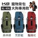 *WANG*K9 SportSack 寵物背包大狗專用款 XL號、XXL號 太空科技纖維 可調節溫度 幫助散熱