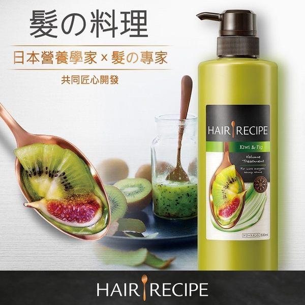 Hair Recipe 奇異果清爽營養護髮精華素530G