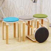 餐椅 創意家用凳子 客廳曲木圓凳簡約實木小凳子 時尚成人餐桌凳加厚凳子(麥家居)
