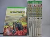 【書寶二手書T8/少年童書_RII】世界歷史全集_1~11冊間_共8本合售