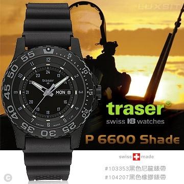 丹大戶外用品【Traser】Traser P6600 SHADE軍錶 (#103353黑色尼龍錶帶、#104207黑色橡膠錶帶)