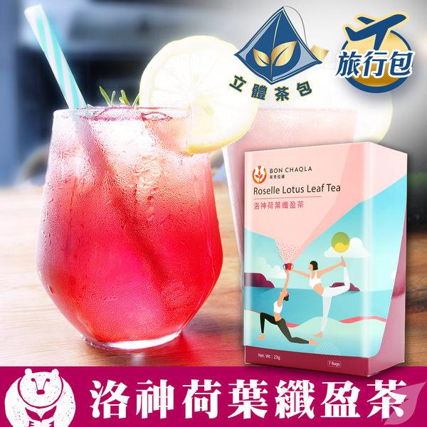 台灣茶人 洛神荷葉纖盈花果茶三角茶包(7入/盒裝)
