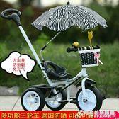 新款兒童三輪車寶寶嬰兒手推車幼兒腳踏車1-3-5歲小孩童車自行車igo 【中秋全館免運】