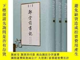 二手書博民逛書店罕見鄭堂讀書記(精裝全三冊)Y77475 (清)週中孚 北京圖書