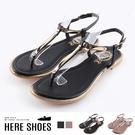 [Here Shoes]涼拖鞋-MIT台灣製 皮質鞋面 金屬造型 低跟T字涼鞋 夾腳涼鞋─KNG9011