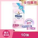 舒潔女性專用濕式衛生紙10抽...