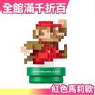 【馬莉歐 紅色】日本 任天堂 Super Mario 超級瑪莉歐 近距離NFC連動 amiibo 馬莉歐【小福部屋】