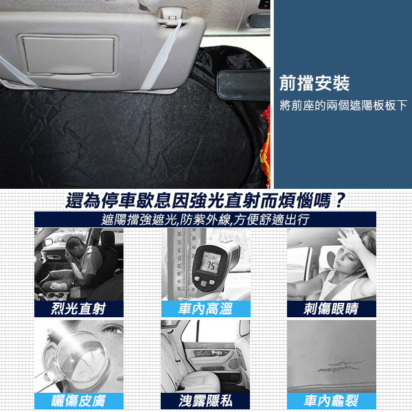 遮陽板 隔熱板 汽車用 6件組 前後 兩側 遮陽連 塗銀布 遮擋布 擋布 塗銀 防曬 加強遮陽 隔熱
