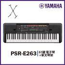 【非凡樂器】YAMAHA PSR-E263 / 61鍵標準電子琴 / 含單叉架 公司貨保固