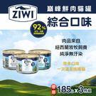 【毛麻吉寵物舖】ZiwiPeak巔峰 92%鮮肉無穀貓主食罐-海鮮口味三口味各一(185g) 貓罐頭