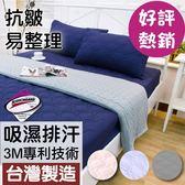 床包 保潔墊 - 單人(單品)、4色可選【可機洗】3M吸濕排汗專利技術、MIT台灣製造