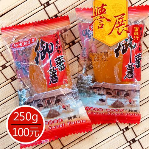 【譽展蜜餞】蜜蕃薯(全素)/250g/100元