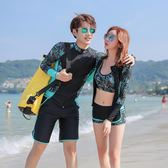 新款情侶分體浮潛服長袖男女海邊防曬泳衣套