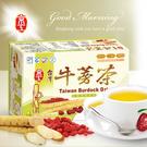 【京工】台灣牛蒡茶(10入)~100g/盒~純素食