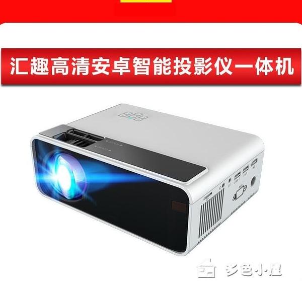 投影機新款投影儀家用wifi無線可連手機一體機1080p白天高清4K家庭影院臥室YXS 【快速出貨】