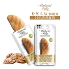 【力奇】自然小貓 鮮零食-100%天然雞肉30g【貓犬適用】可超取 (D512A01)