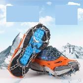 冰爪戶外登山防滑鞋套雪爪簡易雪地鞋釘錬10齒不銹鋼冰抓攀巖用品 台北日光