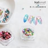 『夢幻人魚珍珠』含瓶5g 美甲幻彩珍珠 人魚漸層珍珠 漸層珍珠 Nails Mall