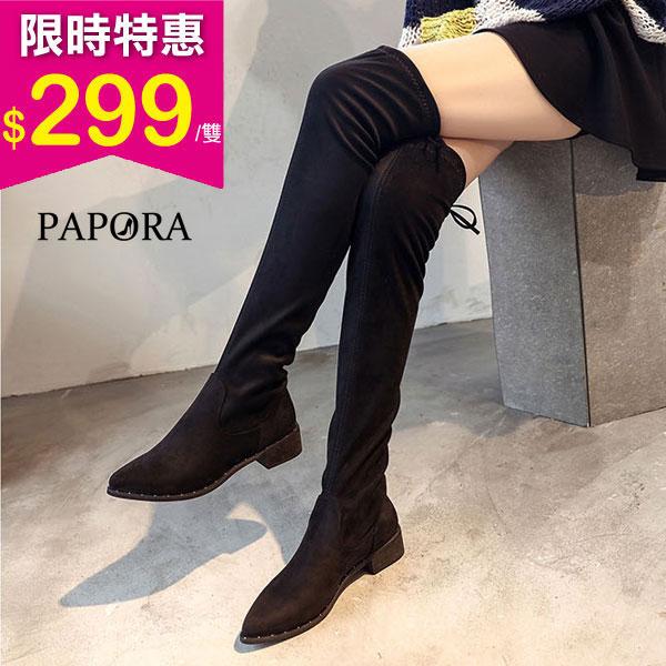 PAPORA絨面後束口長靴KN7469(特惠)