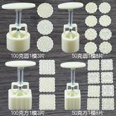 月餅模具套裝手壓卡通糕點冰皮壓花模具家用