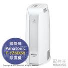 【配件王】日本代購 一年保 Panasonic 國際牌 F-YZMX60 除濕機 7坪