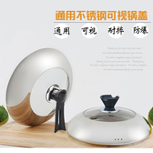 炒鍋鍋蓋家用煎炒湯蒸鍋可立不銹鋼玻璃鍋蓋24 26 28 30 32 34 cm