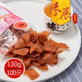 【譽展蜜餞】麻辣蒟蒻片 130g/100元