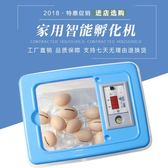 百貨週年慶-水床孵化機家用小型多功能孵蛋器雞鴨鵝鸚鵡孵化器20枚32枚孵化箱wy