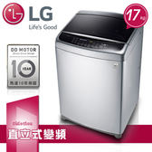 【LG樂金】17kg 6 Motion DD直驅變頻 直立式洗衣機 (WT-D176SG) 含基本安裝配送