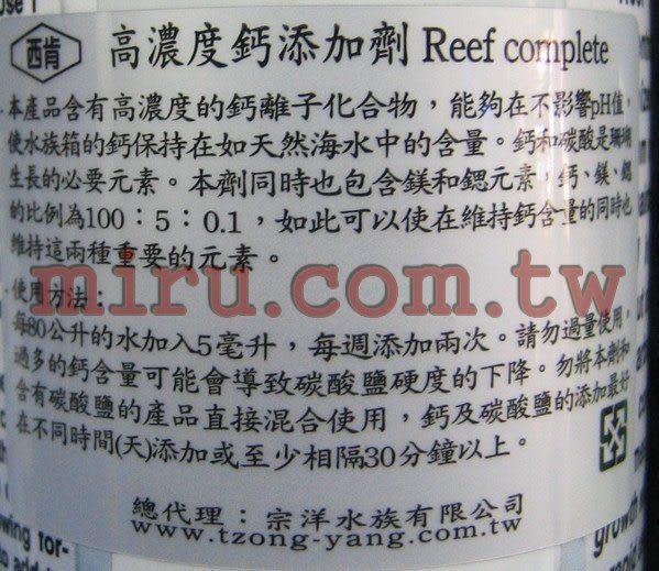 【西高地水族坊】美國原裝進口 西肯Seachem 高濃度鈣添加劑(250ml)